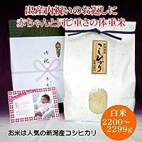 [出産内祝いのお返し]赤ちゃんの体重米 2200~2299グラム 写真・メッセージ入り 新米 新潟県産コシヒカリ