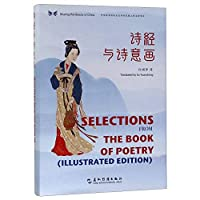 Selections Poem the Book of Poetry(Illustrated Edition)