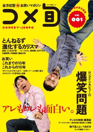 全方位型お笑いマガジン コメ旬 comedy-junpo Vol.1 (キネマ旬報ムック)の詳細を見る