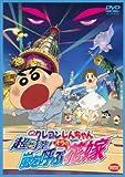 映画 クレヨンしんちゃん 超時空!嵐を呼ぶオラの花嫁 [レンタル落ち] image
