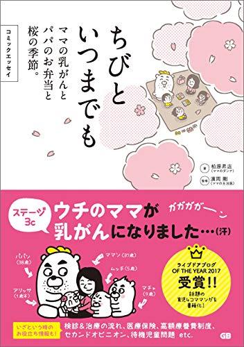 コミックエッセイ ちびといつまでも -ママの乳がんとパパのお弁当と桜の季節-