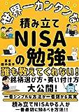 世界一カンタンな積み立てNISAの勉強: 投資初心者が失敗しないための入門書