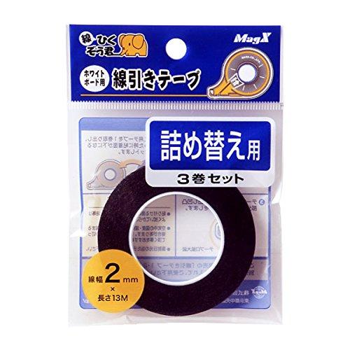 マグエックス ホワイトボード用 線引きテープ詰替 3巻入 2mm×13m MZ-2-3P 黒