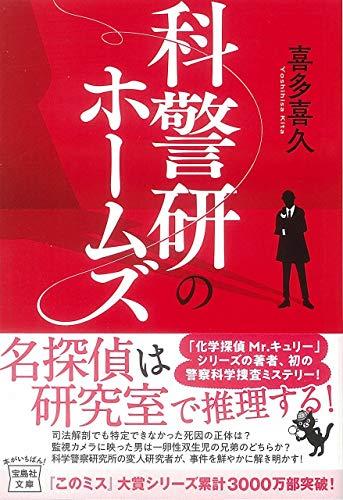 宝島社『科警研のホームズ』