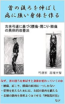 [高橋 大智]の首の後ろを伸ばし、病に強い身体を創る: 古来弓道に基づく腰痛・肩こり・膝痛の具体的改善法