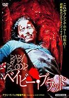 ベイビー・ブラッド [DVD]
