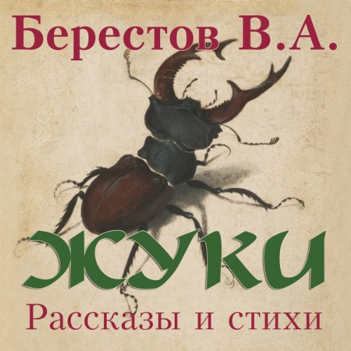 Berestov audiobook cover art