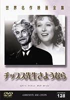世界名作映画全集128 チップス先生さようなら [DVD]