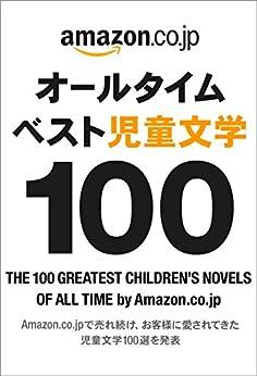 [Amazon.co.jp]のオールタイムベスト児童文学100