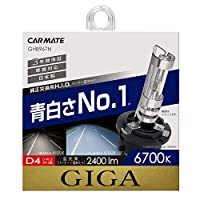 カーメイト HID 純正交換 GIGA クールスカイ D4R D4S 兼用バーナー 6700K 2400lm 車検対応 3年保証 GHB967N