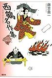 西鶴名作集 (21世紀版・少年少女古典文学館 第17巻)