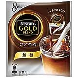 ネスカフェ ゴールドブレンド コク深め ポーション 無糖 8個×6袋