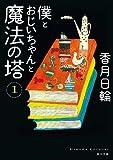 僕とおじいちゃんと魔法の塔 1 (角川文庫)
