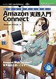 AWS音声活用術!Amazon Connect実践入門 (技術の泉シリーズ(NextPublishing))