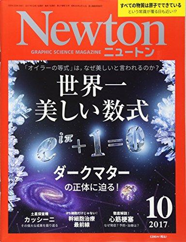 Newton(ニュートン) 2017年 10 月号 [雑誌]