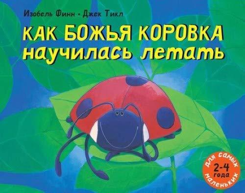 Kak Bozhja Korovka Nauchilas Letat (Popular Fiction)