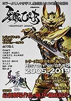 牙狼ぴあ History Book (ぴあ MOOK)