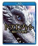 ドラゴンハート -明日への希望- [Blu-ray]