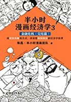Comics of Economics in Half An Hour 3: The Financial Crisis (Chinese Edition)