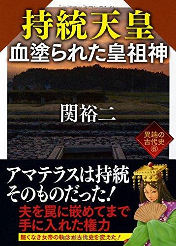持統天皇 血塗られた皇祖神 異端の古代史6 (ワニ文庫)