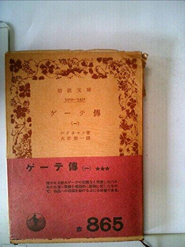 ゲーテ伝〈第1〉 (1955年) (岩波文庫)