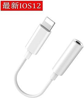 [f0vers] I Phone Lightning - 3.5mm イヤホン・ヘッドフォンジャックアダプタ 【最新版IOS12/IOS11対応】iPhone Lightning - 3.5mm イヤホン?ヘッドフォンジャックアダプタ/変換ケーブル lightning イヤホン イヤホンジャックiPhoneX/8/plus/iPhone7/iPhone7plus …