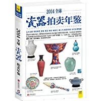 The 2014 global porcelain auction yearbook(Chinese Edition)