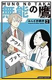 無能の鷹(2) (Kissコミックス)