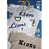 【完全保存版】ライオンズ70年史 1951-2020 ~黄金獅子の軌跡。~ (B.B.MOOK1494)