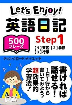 [ジョンクロード・A・バレッタ]のLet's Enjoy! 英語日記 Step1: 天気・季節・行事500フレーズ