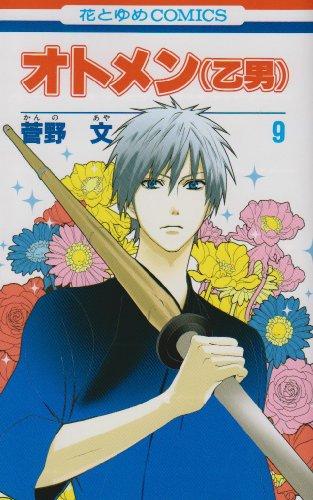 オトメン(乙男) 第9巻 (花とゆめCOMICS)の詳細を見る