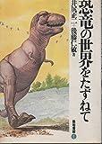 恐竜の世界をたずねて