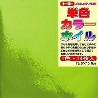 トーヨー 単色カラーホイル 黄緑 14枚入 066003 【× 2 冊 】