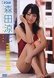 森田涼花 romance18 DVD