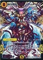 デュエルマスターズ オメガマックスDMR-12シークレット 無法神類 G・イズモ(紫)㊙V1b/㊙V2