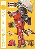 おもたせしました。 3巻(完): バンチコミックス