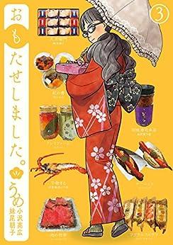 [うめ(小沢高広・妹尾朝子)]のおもたせしました。 3巻(完): バンチコミックス