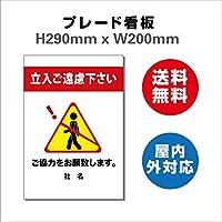 プレート看板 送料無料 進入禁止 立入禁止 通り抜け禁止の表示や警告に使える 関係者以外 注意看板H290xW200mm (裏面テープ加工なし)