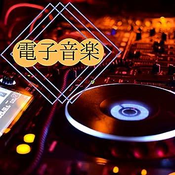 電子音楽:癒しリラックスのサウンド・集中力を高める音楽