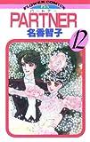 PARTNER(12) (フラワーコミックス)