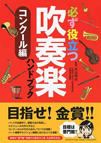 必ず役立つ 吹奏楽ハンドブック コンクール編の詳細を見る