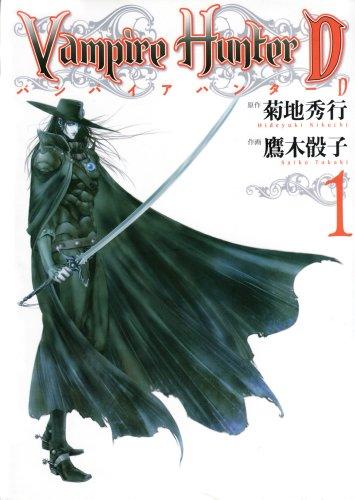 Vampire Hunter D (Japanese Edition)