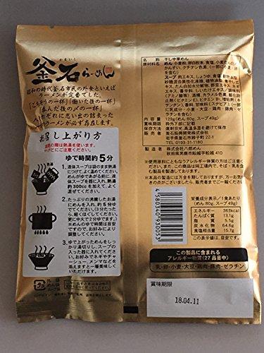 釜石ラーメン醤油味
