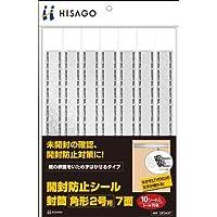 ヒサゴ 開封防止シール 封筒 角形2号用 7面×5