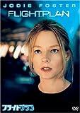 フライトプラン[DVD]