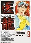 医龍―Team Medical Dragon (9)