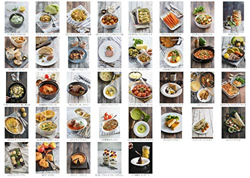 パリ在住の料理人が教える作りおきできるフランスのお惣菜