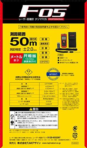 タジマ(Tajima)レーザー距離計F05レッドPSC認定取得品LKT-F05R