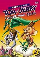 トムとジェリー テイルズ Vol.3 [DVD]