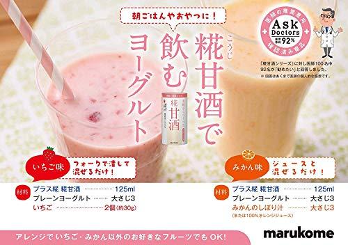 マルコメプラス糀米糀からつくった糀甘酒【国産米100%使用】125ml×18本